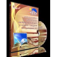 Безопасность в быту и правила поведения при природных ЧС, мультимедийная энциклопедия, DVD