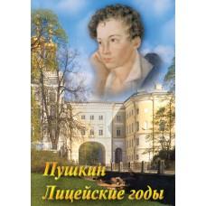 А.С.Пушкин. Лицейские годы DVD