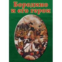 DVD Бородино и его герои