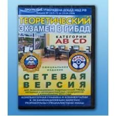CD Теоретический экзамен в ГИБДД