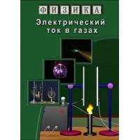 Физика. Электрический ток в газах. DVD