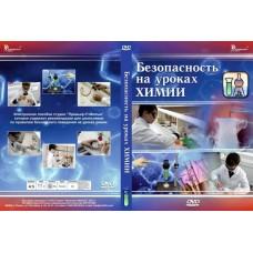 Безопасность на уроках химии DVD