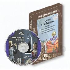 Сказки Андерсена. Вечер первый. DVD диск