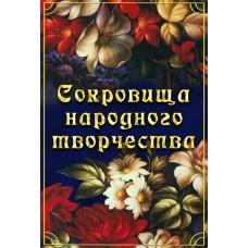 DVD Сокровища народного творчества