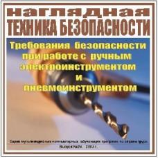 CD Безопасность труда при работе с ручным электро- и пневмоинструментом