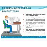 Правила сидения за компьютером  плакат 100х140 винил