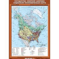 Государства Северной Америки. Социально-экономическая карта, 70х100
