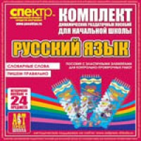 Русский язык (резинка). Комплект динамических раздаточных пособий