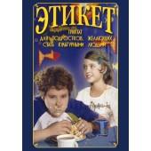 DVD Этикет (для школьников)