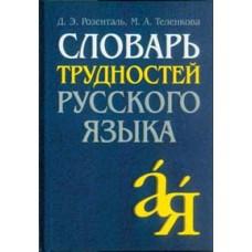 Cловарь трудностей русского языка