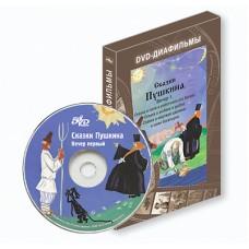Сказки Пушкина. Вечер первый. DVD-диск