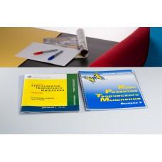 Курс развития творческого мышления.Методический комплект для детей 7-10 лет( кабинетный комплект)