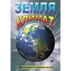 DVD Земля. Климат.