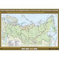 Географические исследования и открытия территории России, 100х140