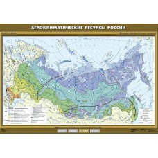 Агроклиматические ресурсы России, 100х140