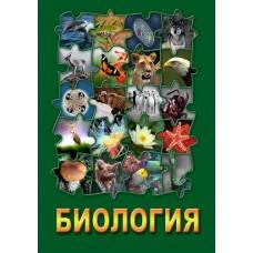 DVD Биология 3