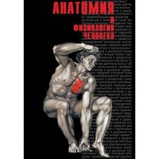 DVD Анатомия -1