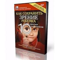 DVD Как сохранить зрение ребенка. 10 простых комплексов (массаж глаз, поворот глаз, вращение глаз, расслабление глазных мышц, тренировка аккомодации)