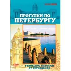 DVD Прогулки по Петербургу