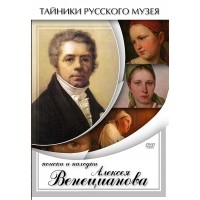 Поиски и находки Алексея Венецианова DVD
