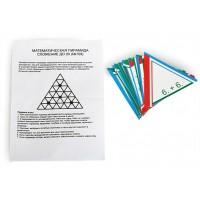 Математические пирамиды. Сложение до 20