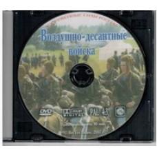 DVD Воздушно-десантные войска