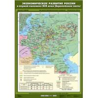 Экономическое развитие России в первой половине XIX в (Европейская часть) 70х100