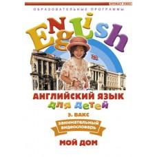 DVD Английский язык для детей. Занимательный видеословарь. Часть 2 Наш дом