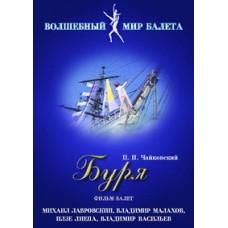 DVD Буря сказка-балет для детей  (по У. Шекспиру)   Музыка  П. Чайковского  53 мин.