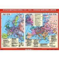 Вторая мировая война в Европе (1939-1945 гг.) Военные действия в Европе,100х140 см