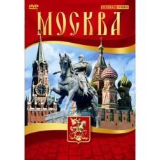 DVD Москва (90мин) на 5-ти яз. (англ., немец., франц., итал., испан.)
