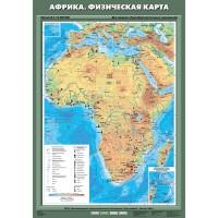 Африка.Физическая карта, 70х100