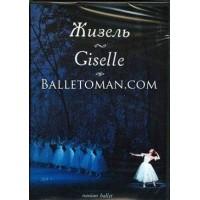 DVD Жизель Музыка.  А. Адана (балет Большого театра), 115 мин.
