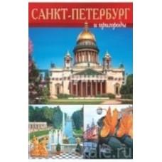 DVD Санкт-Петербург и пригороды (русский)