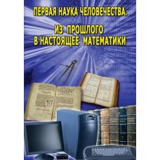 DVD   Первая наука человечества (история математики)