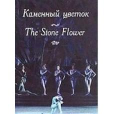 DVD Каменный цветок Музыка С. Прокофьева (балет Большого театра), 110 мин.