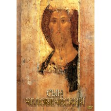 DVD Сын человеческий (от Библии к Евангелию)