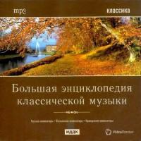 Классика. Большая энциклопедия классической музыки CD