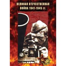 DVD  Великая отечественная война 1941-1945г.г.