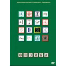 DVD Физика - 1 (лабораторные работы)