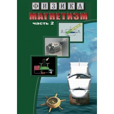 DVD Магнетизм (2ч) Магнитное поле.