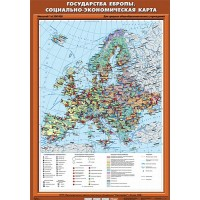 Государства Зарубежной Европы. Социально-экономическая карта, 70х100