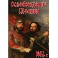 Освобождение Москвы. 1612 год, DVD