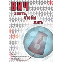DVD ВИЧ. Знать чтобы жить