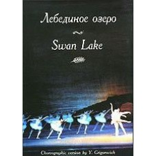 DVD Большой балет. Лебединое озеро (140 мин.)