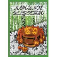 DVD Народное искусство.