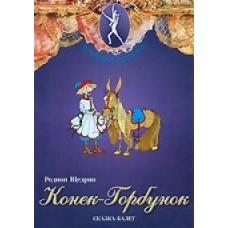 DVD Конек-Горбунок сказка-балет для детей. Музыка Р. Щедрина