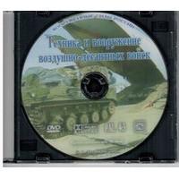 Техника и вооружение ВДВ (30 мин.)DVD