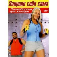 DVD Защити себя сама. Самооборона для женщин.