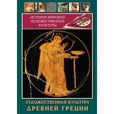 DVD  Художественная культура древней Греции
